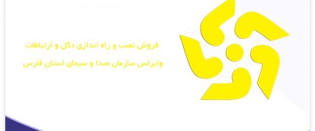 سازمان صدا و سیمای استان فارس