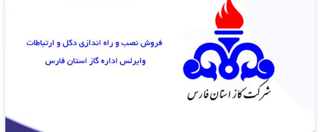 اداره گاز استان فارس