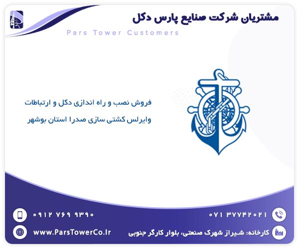 کشتی سازی صدرا استان بوشهر